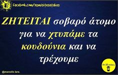 Bright Side Of Life, Greek Quotes, Funny Shit, Funny Quotes, Jokes, Humor, Happy, Funny Things, Funny Phrases