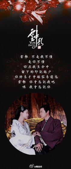 Yun Zhong Ge 云中歌 Song in the Clouds…// Yang Ying (Angelababy) as Yun Ge Lu Yi as Liu Fu Ling Du Chun as Meng Jue Chen Xiao as Ling Bing Yi Su Qing as Xu Ping Jun Yang Rong as Huo Cheng Jun Momo as Shang Guan Xiao Mei Bao Bei Er as Liu He Wang Hao Ran as Hong Yi
