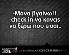 fake check in δεν γίνεται ? various jokes english Funny Photo Memes, Funny Photos, Funny Greek, Clever Quotes, Greek Quotes, Have A Laugh, English Quotes, Quotes For Kids, Just In Case