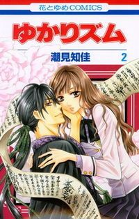 """""""Yukarism"""" is the story of a young man named Yukari who is born with the memories of his past life, and so at the tender age of 17, he is an Edo period novelist.Yukari """"meets cute"""" with Mahoro on the first day of the new school term and e..."""