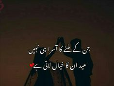 Eid Poetry, Love Poetry Urdu, Pain Quotes, Life Quotes, Love Hd Images, Taunting Quotes, Broken Love Quotes, Silent Words, Words Hurt