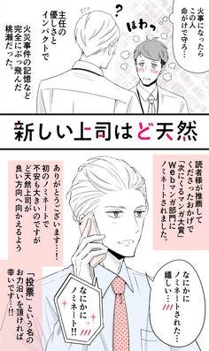 Ichikawa warmth @ do natural 1 volume (Ichikawa Dan . Illustration Art, Cartoon, Manga, Memes, Funny, Pictures, 50th, Natural, Photos