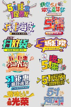 Taobao 5151 theme 51 art word 51 text typography font typesetting Hui Hui 5151 pre-sale 51 poster 51#pikbest#e-commerce Word Design, Sign Design, Typography Fonts, Typography Design, Commercial Advertisement, Shopping Day, Coupon Design, Type Setting, Label Design