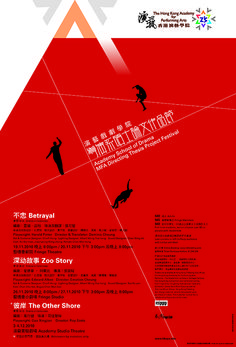 Academy School of Drama MFA Directing Thesis Project Festival /designed by designed by monsterWAi / wai@monsterworksh.com