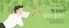함께만드는책장_음악_pc