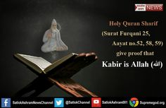 Evidence of Nature's Creation in Holy Bible and Holy Quran Sharif: JagatGuru Rampal Ji Leader Quran Sharif, When Someone Dies, Allah Names, Spirituality Books, Strong Words, Bhagavad Gita, Holy Quran, Romantic Quotes, Spiritual Quotes