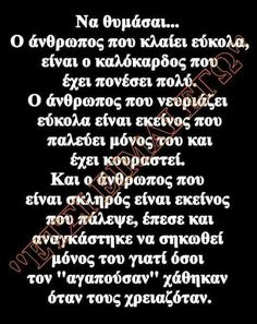 I've never left . Best Quotes, Love Quotes, Funny Quotes, Inspirational Quotes, Words Quotes, Sayings, Meaningful Life, Greek Quotes, Some Words