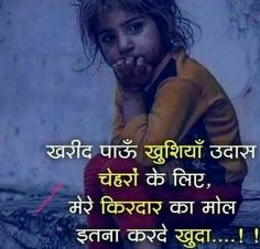 Quotes Discover Zindagi Quotes So True In Hindi . Hindi Quotes Images, Shyari Quotes, Motivational Picture Quotes, Hindi Quotes On Life, Wisdom Quotes, Inspiring Quotes, Desi Quotes, Truth Quotes, Motivational Status