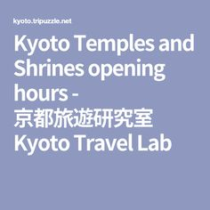 Kyoto Temples and Shrines opening hours - 京都旅遊研究室 Kyoto Travel Lab