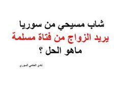 شاب مسيحي من سوريا يريد الزواج من فتاة مسلمة ماهو الحل نادي المحامي السوري Arabic Calligraphy Calligraphy