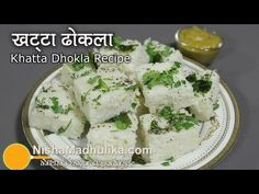 Idli dhokla recipe south indian idli dhokla recipe food videos khatta dhokla recipe gujarati white dhokla recipe using idli batter forumfinder Images