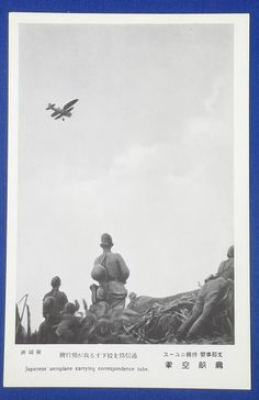 """1937 Second Sino Japanese War Photo Postcards """"Fierce Raid of Bombing Invincible Airforce"""" / vintage antique old Japanese military war art card / Japanese history historic paper material Japan  - Japan War Art"""