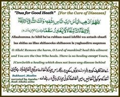 All about islam, islamic teachings, islamic quotes, islamic pictures, dua f Islamic Messages, Islamic Quotes, Islamic Teachings, Islamic Dua, Dua For Good Health, My Dua, Wealth Quotes, Islamic Information, All About Islam