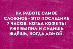 """САМОЕ СЛОЖНОЕ НА РАБОТЕ http://pyhtaru.blogspot.com/2017/03/blog-post_52.html   Читайте еще: ================================= УДИВЛЯЙ ПРАВИЛЬНО http://pyhtaru.blogspot.ru/2017/03/blog-post_95.html =================================  #самое_забавное_и_смешное, #это_интересно, #это_смешно, #юмор_работа, #кофе, #дом  Хотите подписаться на нашу газете?   Сделать это очень просто! Добавьте свой e-mail и нажмите кнопку """"ПОДПИСАТЬСЯ""""   Далее, найдите в почте письмо и перейдите по ссылке…"""