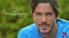 Σε Λυπάμαι - Νίκος Οικονομόπουλος (new single 2013 - στίχοι) (+playlist)