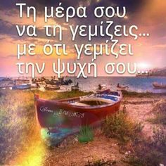 :-) Positive Quotes, Motivational Quotes, Live Laugh Love, Greek Quotes, Picture Quotes, Good Morning, Coaching, Literature, Spirituality