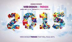 2015年に流行しそうな、注目Webデザイントレンド21個まとめ
