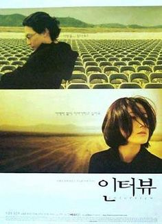 """Gefakete Geständnisse:  In Daniel H. Byuns """"Interview"""" (Dogma #7, Korea 2000)..."""