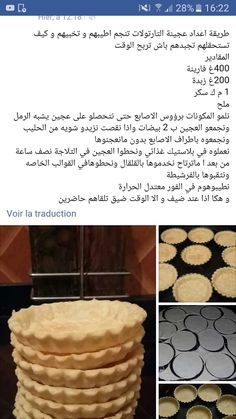 Arabic Dessert, Arabic Sweets, Arabic Food, Cooking Chef, Cooking Recipes, Cake Recipes, Dessert Recipes, Algerian Recipes, Bread And Pastries