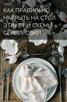 Как накрыть безупречный стол. Home And Living, Home And Family, Etiquette And Manners, Dinner Party Table, Table Manners, Food Design, Holidays And Events, No Cook Meals, Food Photo
