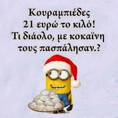 """""""Be the CEO of your own life - Reroute Lifestyle"""" Greek Memes, Funny Greek Quotes, Funny Quotes, Wise Quotes, Motivational Quotes, Optimist Quotes, Clever Quotes, Funny Captions, Minions Quotes"""