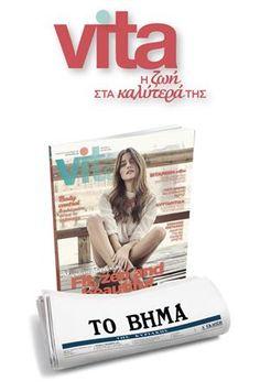 συνδρομή στο περιοδικό Vita