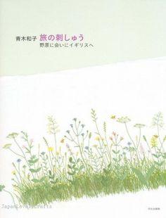 Ricamo in viaggi di Kazuko Aoki erba fiore di JapanLovelyCrafts