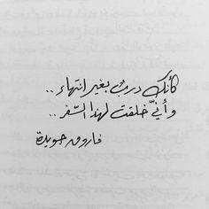 فاروق جويدة شعر