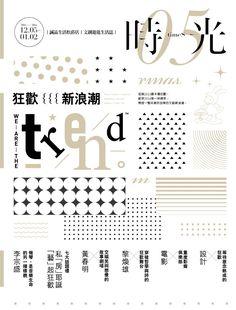 誠品生活松菸店 ─ 【AXES╳設計】等待意念熟成的狂歡 Book Cover Design, Book Design, Layout Design, Print Design, Typo Poster, Cool Typography, Book Stationery, Japanese Poster, Japanese Graphic Design