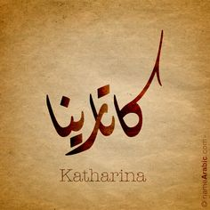 """Arabic Calligraphy design for «Katharina - كاتارينا» Name meaning: Katarina is a feminine given name. It is the standard Swedish, Croatian, Bosnian, Serbian, and Slovenian form of Katherine, and a variant spelling in several other languages. In Croatia, it is the fourth most common female given name, or third if combined with the short form Kata, and in Serbia it is within the 10 most popular names for girls born since 1991. The meaning of the name Katharina is """"Pure"""""""
