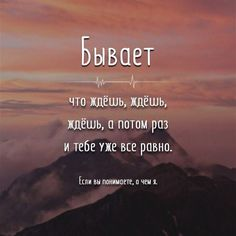 Now Quotes, Quotes And Notes, Words Quotes, Motivational Quotes, Life Quotes, Inspirational Quotes, Russian Humor, Russian Quotes, Relationship Goals Tumblr