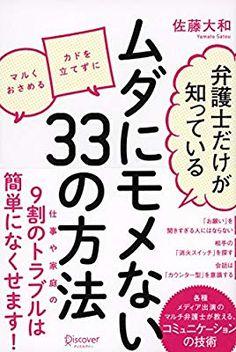 弁護士だけが知っている ムダにモメない33の方法 | 佐藤 大和 |本 | 通販 | Amazon Happy Minds, Book Of Life, Manners, Book Lists, Self Improvement, Cover Design, Bookmarks, Life Hacks, Web Design