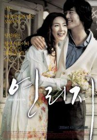 Korean movie Now and Forever (2006)  SO much better than a walk to remember! (Its on netflix as of 3.11.13)