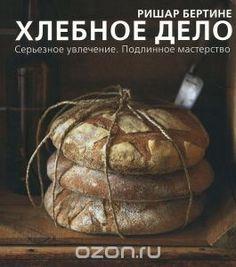 """Книга """"Хлебное дело"""" Бертине Ришар"""