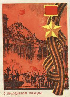 Открытка С праздником победы 1967 год