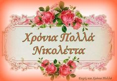 Thank You Happy Birthday, Happy Name Day, Good Morning, Names, Flowers, Gifts, Good Day, Presents, Bonjour