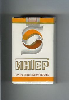 The Museum of Cigarette Packaging Back In The Ussr, Cigar Smoking, Vintage Advertisements, Nostalgia, Advertising, Packaging, Museum, Design, Cigars