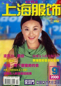 shanghai fashion 9.2000