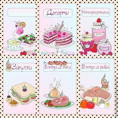 разделители для кулинарной книги - Поиск в Google