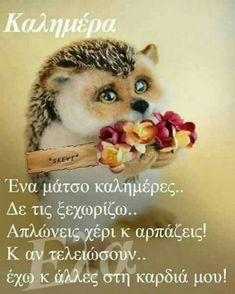Good Night, Good Morning, Greek Quotes, Picture Quotes, Quote Pictures, Smiley, Character Design, Gifs, Paracord