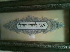 "Judaica Song of Songs, Verse 6:3  ""I am my beloved's and my beloved is mine..."". $89.00, via Etsy."