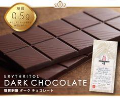糖質制限ダークチョコレート 糖質0.5g