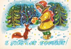 Ukrainian New Year's Print Postcard by V. by RussianSoulVintage