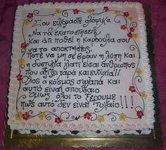 Ενημέρωση Είδους :: ΤΟΥΡΤΑ ΓΕΝΕΘΛΙΩΝ ΕΥΧΕΣ 10316 Birthday Name, Birthday Wishes, Happy Birthday, Smart Quotes, Best Quotes, Fantasy Cake, Name Day, Wise Words, Birthdays