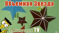 Пятиконечная звезда оригами - ЛЕГКО - Лилипутики ТВ #оригами