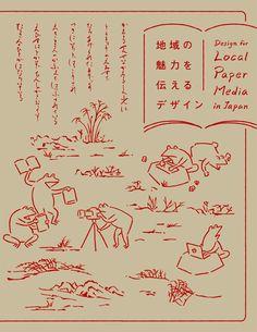Japanese Book Cover: Design for Local Paper Media in Japan. Ken Okamoto / Yu Nagaba. 2014