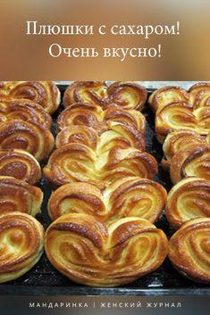 Bread Bun, Bread Cake, Baking Recipes, Cake Recipes, Good Food, Yummy Food, Russian Recipes, Food Photo, Cookies
