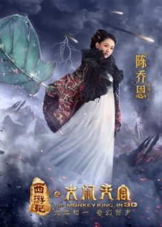 """""""The Monkey King,"""" the newest adaption of the Chinese classic ancient novel """"Journey to the West,"""" written by Wu Cheng'en in the Ming Dynasty, will be screened all over China from Jan. 31, the first day of the Chinese lunar New Year. The film is directed by Hong Kong director Cheang Pou-Soi and stars Chinese movie stars Donnie Yen, Chow Yun-fat, Aaron Kwok, Joe Chen, Peter Ho, Kelly Chen, Zhang Zilin and Gigi Leung."""