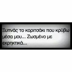 Find images and videos about greek quotes, greek and γρεεκ on We Heart It - the app to get lost in what you love. Funny Greek Quotes, Bad Quotes, Sarcastic Quotes, Funny Quotes, Life Quotes, Tell Me Something Funny, Funny Statuses, Perfection Quotes, Greek Words