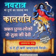Maa Kalratri Photos, Pictures, Wallpaper, Images for Facebook, Whatsapp